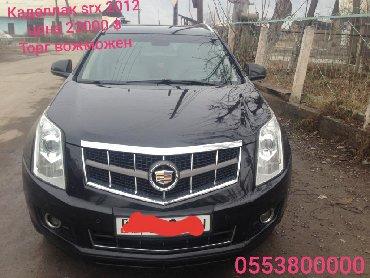 Cadillac SRX 2012 в Араван