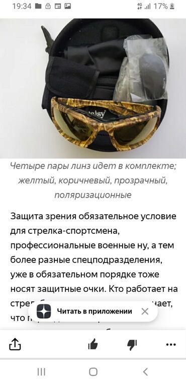Очки для водителей - Кыргызстан: Защитные очки Daisy X для стрелка-спортсменаА также для