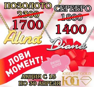 Акция по 1400 сом Серебро . в Токмак