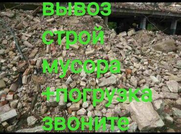 Услуги - Маевка: Зил По городу | Борт 9 кг. | Вывоз строй мусора
