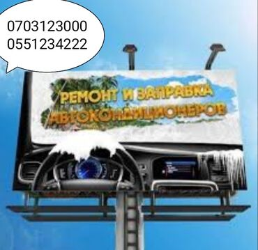 ремонт нексия в Кыргызстан: Заправка автокондиционеров. Ремонт, установка. Ремонт компрессоров
