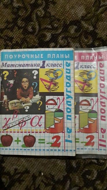 Много познавательного, игрового и проверочного материала в Бишкек