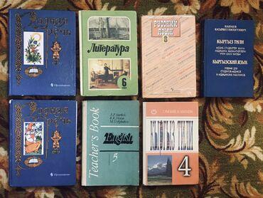 hobbi uvlechenie rabota в Кыргызстан: ПРОДАМ  Учебники (см. на фото)! 150 сом каждая книга
