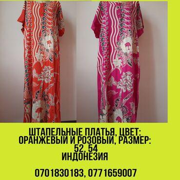 Продаю женские штапельные платья, хорошего качества, производство