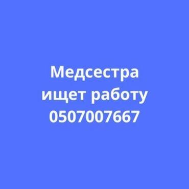 стоимость брусчатки в бишкеке в Кыргызстан: Медсестра ищет работу в Бишкеке