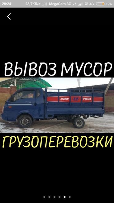 Вывоз мусор вывоз мусор вывоз строй в Кок-Ой