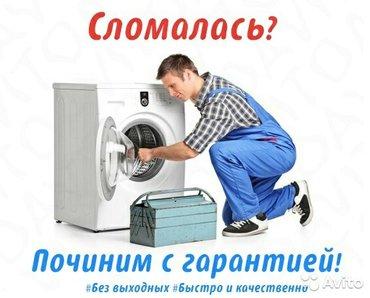 ремонт и обслуживание любых поломок и моделей стиральных машин в Бишке в Бишкеке