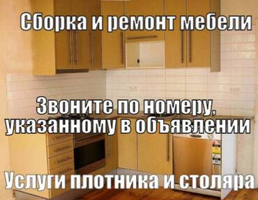 Столяр - Кыргызстан: Услуги плотника, столяра, сборка и ремонт мебели Работаю по вызову