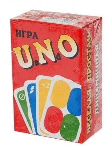 Уно (Uno) - это соревновательные в Бишкек