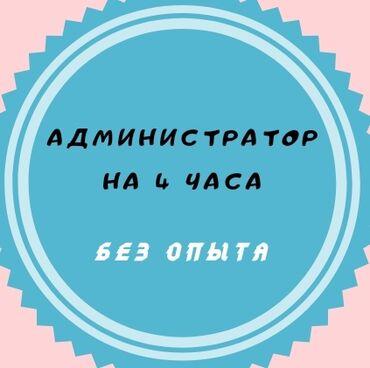 требуется вышивальщица в Кыргызстан: Требуется администратор на ресепшен на 4 часа