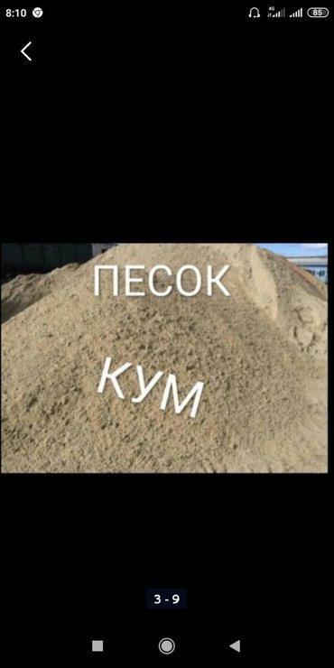 Другие строй услуги - Ак-Джол: Песок доставка по городу