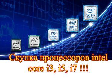 скупка кофемашин в Кыргызстан: Скупка процессоров intel!!!! Core i3; core i5; core i7 и т.Д. Приятные
