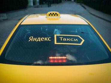 авто такси с выкупом в Кыргызстан: Минимальная комиссия в 1,5 % мы являемся официальными партнёрами.  Янд