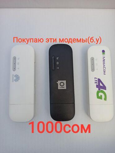 Модемы и сетевое оборудование в Кыргызстан: Скупаю данные модемы по 1000сом б.у но в хорошем состояний, все