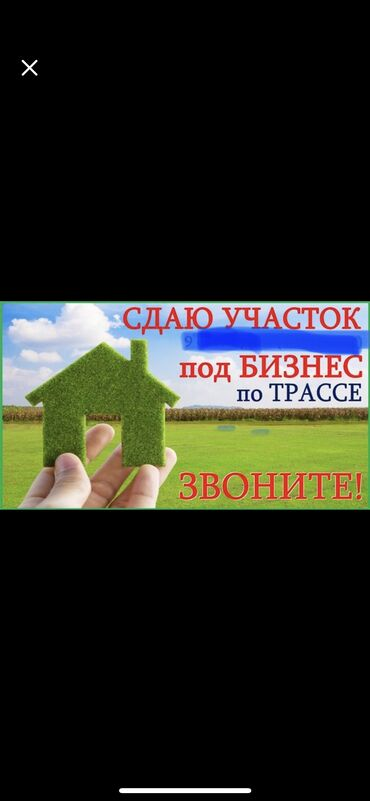 Недвижимость - Чон-Таш: 5 соток, Для бизнеса,   Электричество, Водопровод