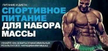 Мощный гейнер ТУРБОМАСС 5 кг 2000 сом набор массы до 7-8 кг гарантия 1