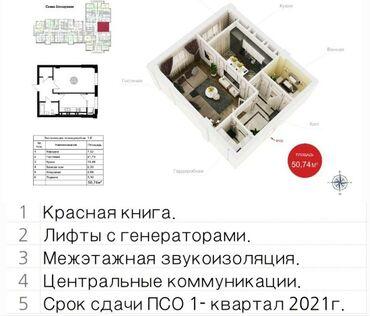каран в Кыргызстан: Продается квартира: 1 комната, 50 кв. м