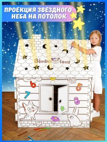 Детский картонный домик-раскраска Bimbo Land. Картонный домик