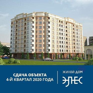 """Новый жилой дом """"Элес"""" - это: в Бишкек"""