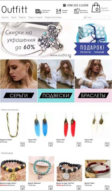 Outfitt. Kg - Интернет-магазин модных аксессуаров в Бишкек