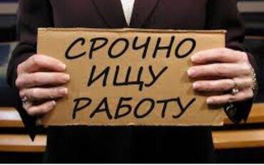 Работа - Лебединовка: Срочно ищу работу на дому или на вечернюю смену с 18:00 до 22:00