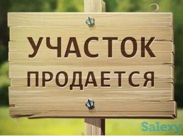 Недвижимость - Кызыл-Суу: Собственник, Красная книга