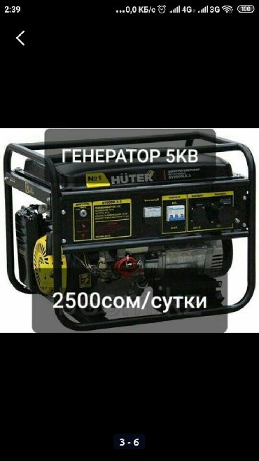 Другие услуги - Кок-Ой: Аренда генератор 5 кв Дизельный 1000 сом/сутки!!!