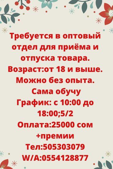 помощник кондитера бишкек in Кыргызстан | ДРУГИЕ СПЕЦИАЛЬНОСТИ: Срочно требуется в оптовый отдел помощник для приёма заявок. Возврат