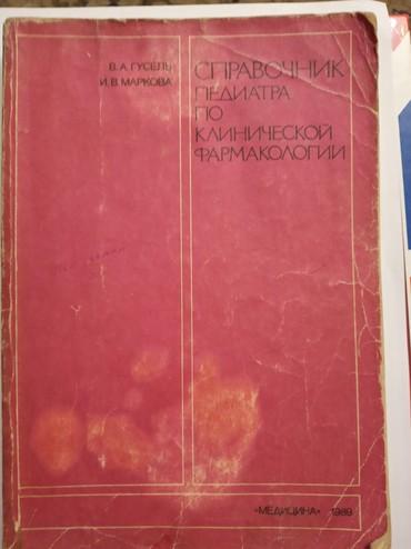 Книги для медиков. Справочник в Бишкек