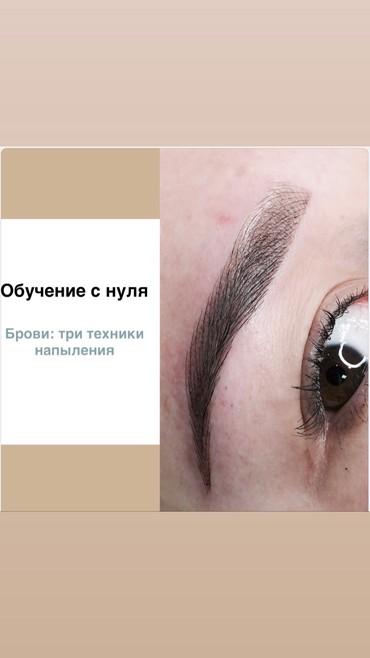 блузка с открытыми плечами в Кыргызстан: Скидки!!! Обучение Перманетному макияжу бровей, век и губ! По супер це