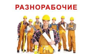 Работа - Балыкчы: Разнорабочие. Септик казабыз, мусор чыгарабыз, ар кандай жумуш кылабыз