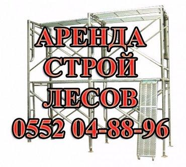 аренда  строительных лесов бетономешалка компрессор, сдаю в аренду+ с в Бишкек