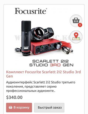 продажа индюшат в бишкеке в Кыргызстан: Этот классный профессиональный комплект для звукозаписи ищет нового