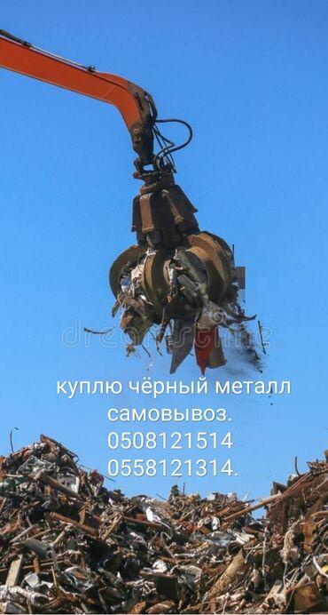 купить гараж в Кыргызстан: Кымбат баада темир алабыз# куплю чёрный металл# чугун# гараж # чугунны