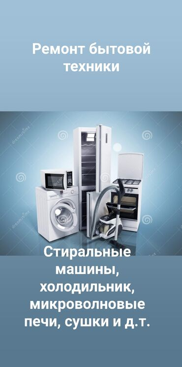 купить запчасти на мерседес w210 в Кыргызстан: Автоматическая Стиральная Машина