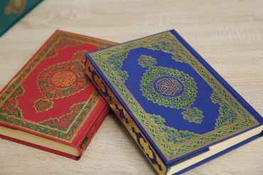 Qurani-Kərim (Ərəbcə)