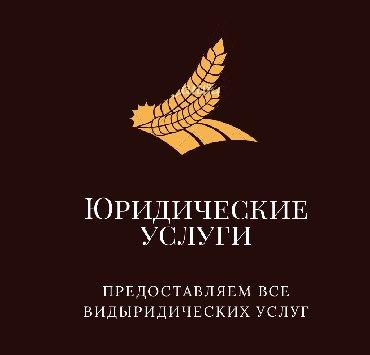 Услуги адвоката консультация - Кыргызстан: ЮРИДИЧЕСКИЕ УСЛУГИ/ АДВОКАТ/ЮРИСТ  •Качественные услуги юриста, адвока