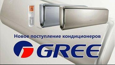 """Кондиционеры фирмы""""""""gree """"""""можно купить в в Лебединовка"""