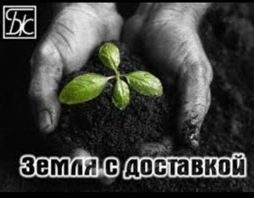 Чернозем, перегной, отсев грязный под в Бишкек
