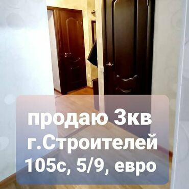 реалми 5 про цена в бишкеке в Кыргызстан: Продается квартира:105 серия, Аламедин 1, 3 комнаты, 60 кв. м