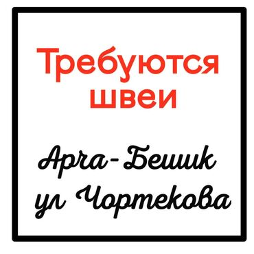 сойку кыздар бишкек в Кыргызстан: Срочно ШВЕЯ кыздар керек, оплата высокая Арча-Бешик, ул.Чортекова