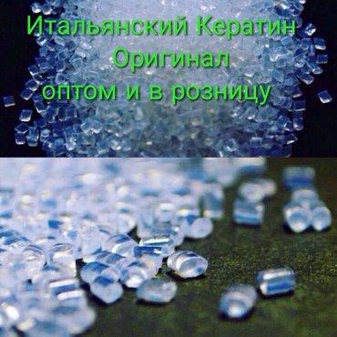 продаю итальянский кератин оптом и в розницу . Оригинал . 💯% кератин  в Бишкек