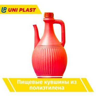 Кухонные принадлежности - Кыргызстан: Кувшин 3 л. пищевой из полиэтилена