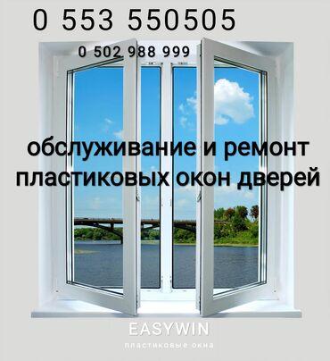 Окна, двери, витражи - Материал: Алюминий - Бишкек: Окна, Двери, Витражи | Ремонт, Реставрация | Стаж Больше 6 лет опыта