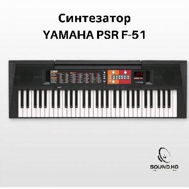 Синтезатор YAMAHA PSR F-51 ️В наличии️  Первый клавишный инструмент дл