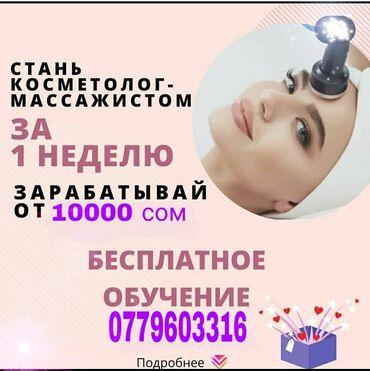 Обучение, курсы - Кыргызстан: Курсы   Косметологи-визажисты