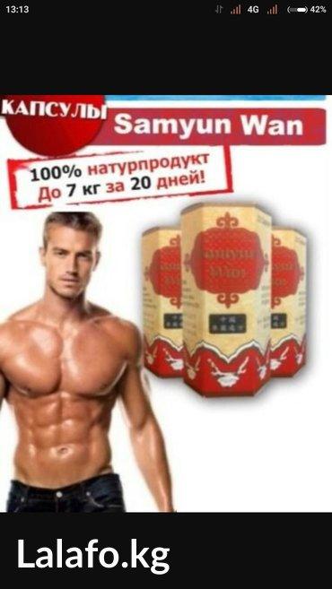 Спортивное питание в Лебединовка: ОРИГИНАЛ 1⃣0⃣0⃣%Капсулы для набора мышечной массы до 5 кг за одну