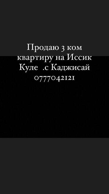 Продажа квартир - 2000 - Бишкек: Хрущевка, 3 комнаты, 71 кв. м Бронированные двери, Без мебели, Парковка