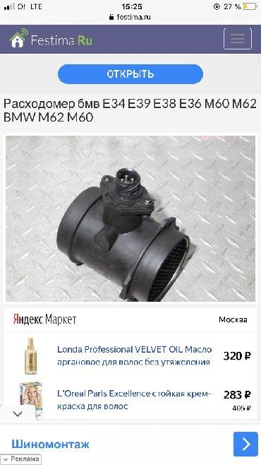 Автозапчасти в Корумду: Расходомер бмв Е34 Е39 Е38 Е36 М60 М62 BMW M62 M60 E34 540 Original Со