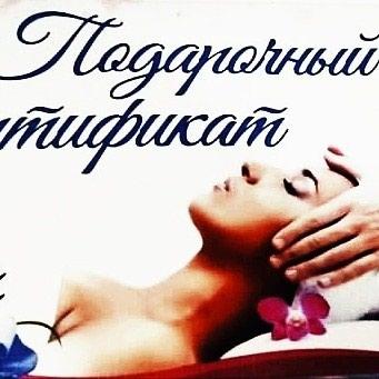 Подарочный сертификат на массаж подарите радость своим близким в Бишкек